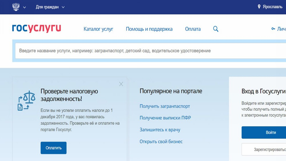 Онлайн регистрация прицепа на сайте Госуслуги