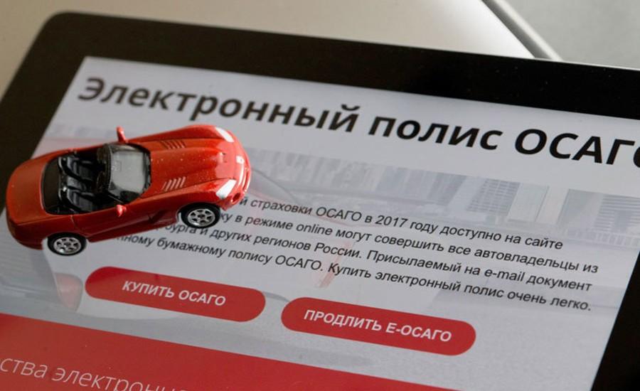 Страхование машины на сайте страховой компании
