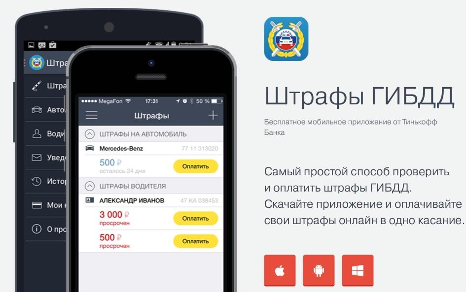 Штрафы в мобильном приложении