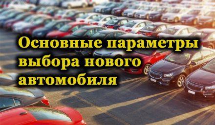 Основные параметры выбора нового авто