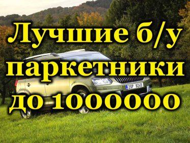 Лучшие паркетники до 1 млн рублей