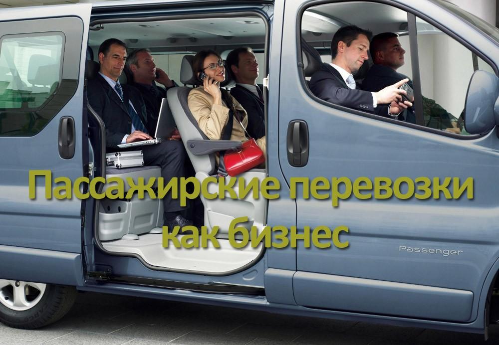 Бизнес на перевозке пассажиров