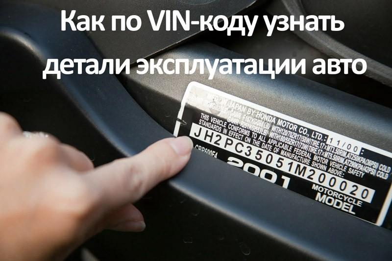 VIN-код автомобиля