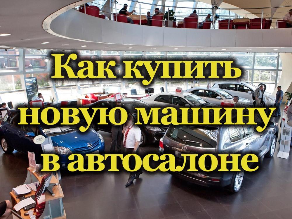 Покупка нового авто в автосалоне