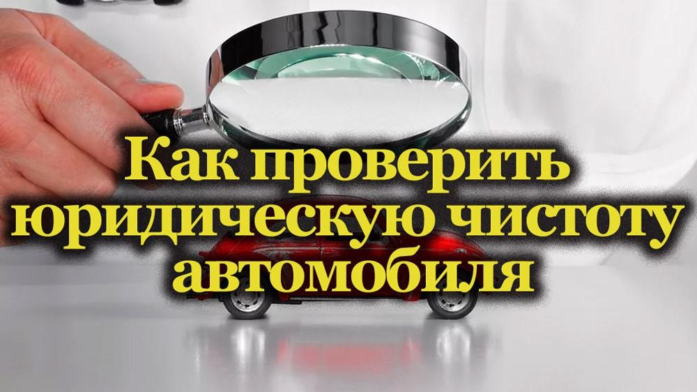 Юридическая чистота автомобиля