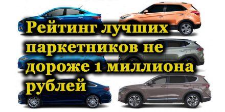 Рейтинг лучших паркетников за миллион