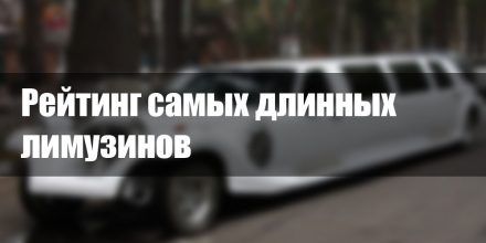 Рейтинг самых длинных лимузинов