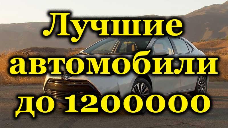 Лучшие автомобили до 1200000 рублей