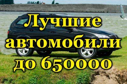 Лучшие в категории до 650000 рублей