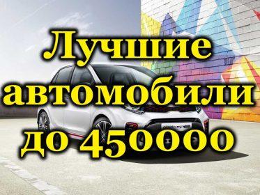 Лучшие автомобили до 450 000 рублей