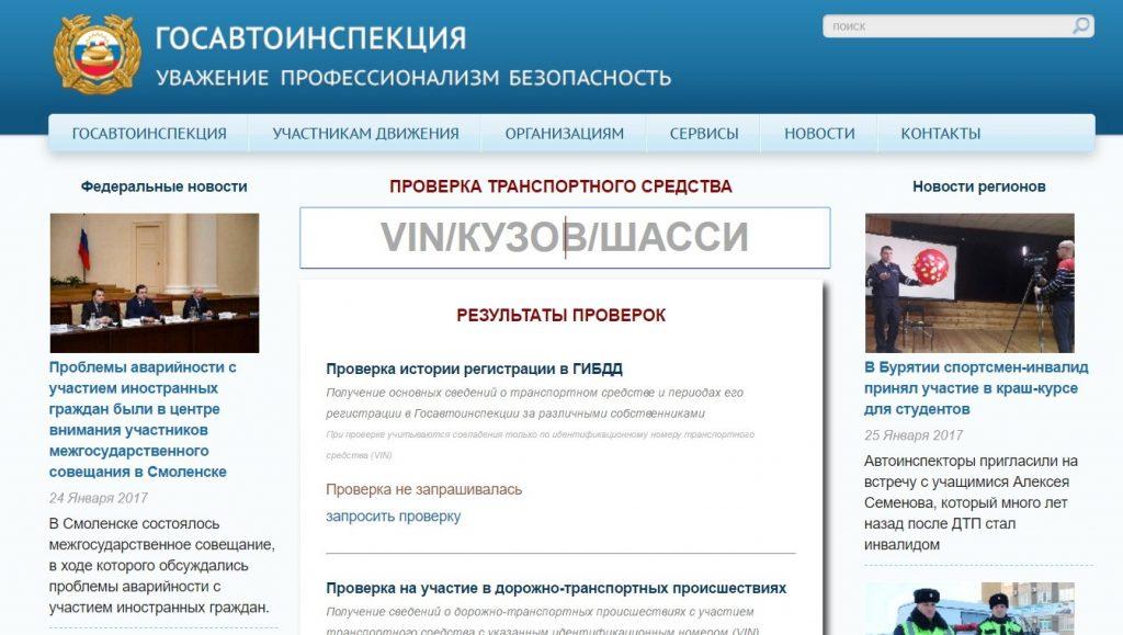 Официальный сайт ГИБДД