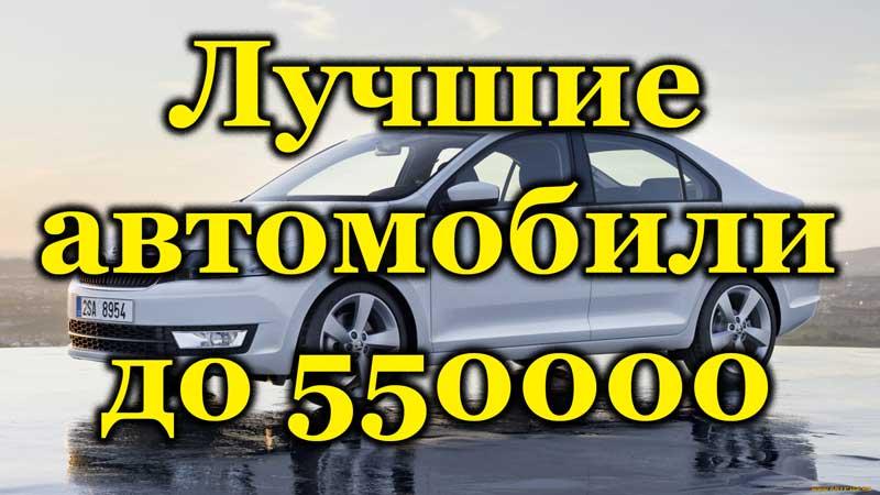 Лучшие машины до 550000 рублей