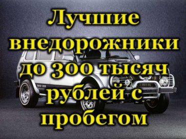 Выбор внедорожника на сумму до 300 000 рублей