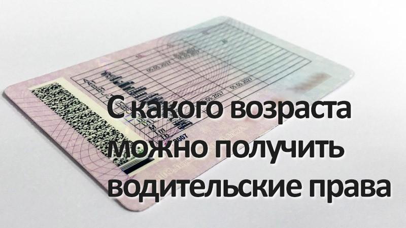 Водительское удостоверение Россия