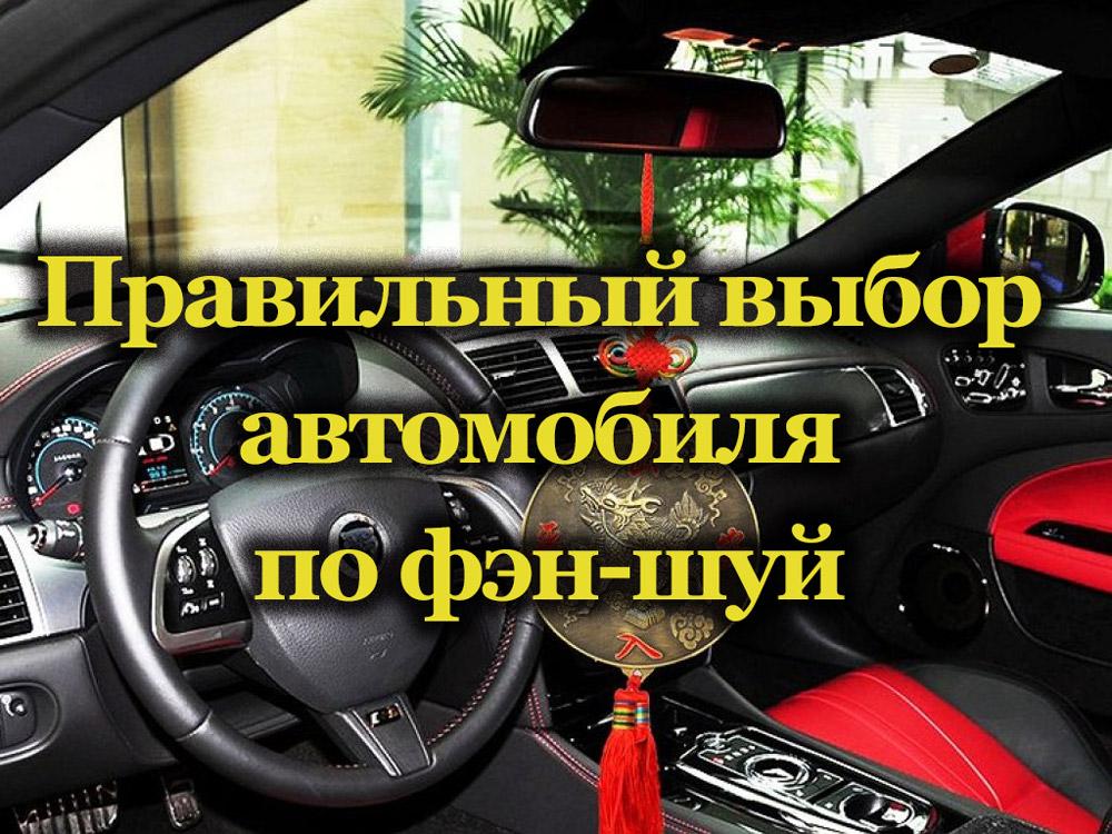 Выбор автомобиля по Фэн-шуй