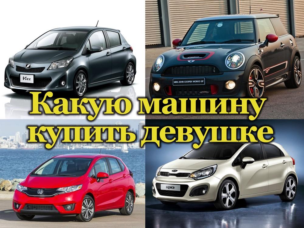 Выбор автомобиля для девушки