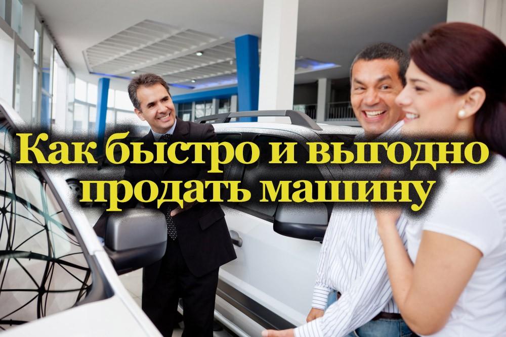 Как продать машину выгодно