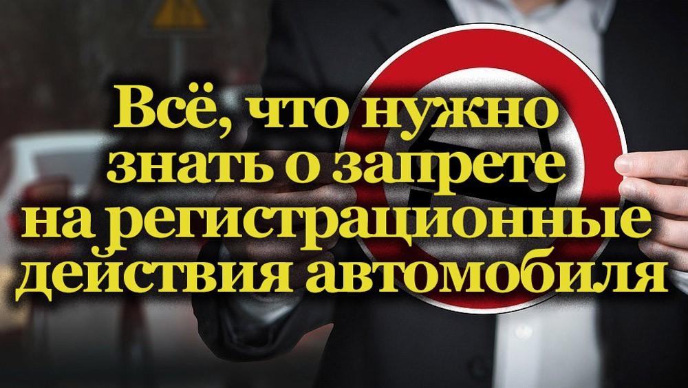 Запрет на регистрационные действия авто
