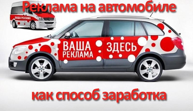 Размещение рекламы на авто