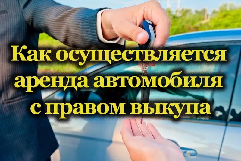 Аренда машины с правом выкупа