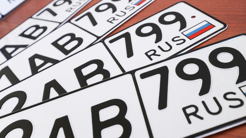 Государственный номер автомобиля
