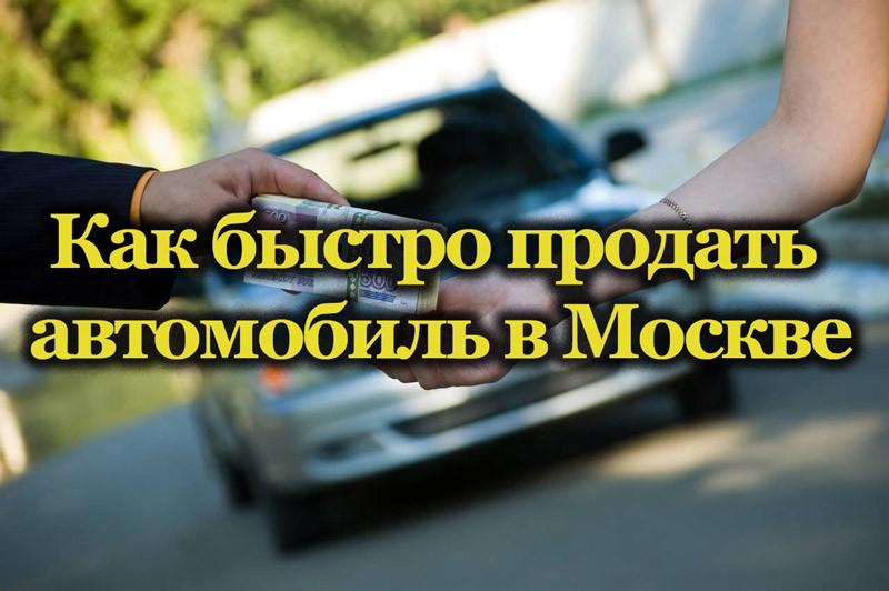Продажа своего автомобиля