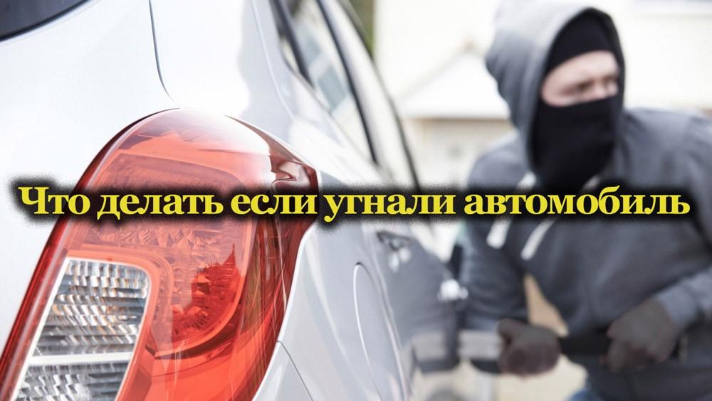 Что делать в случае угона авто