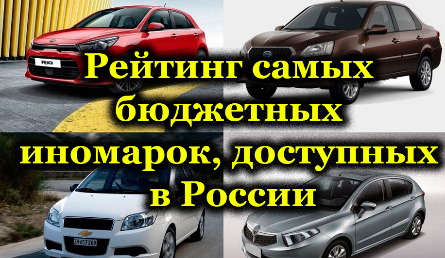 Рейтинг самых бюджетных иномарок, доступных в России