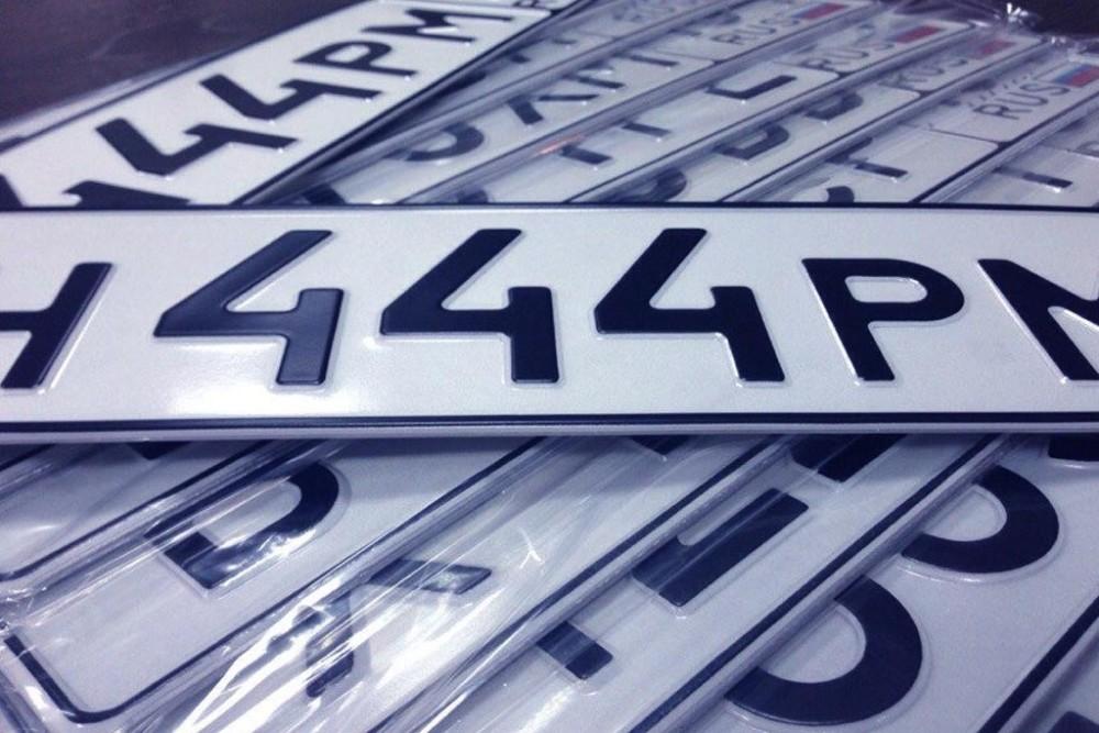 Государственные номера на авто