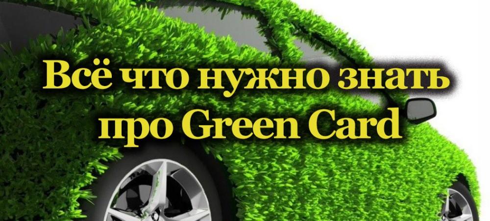 Страхование автомобиля Green Card