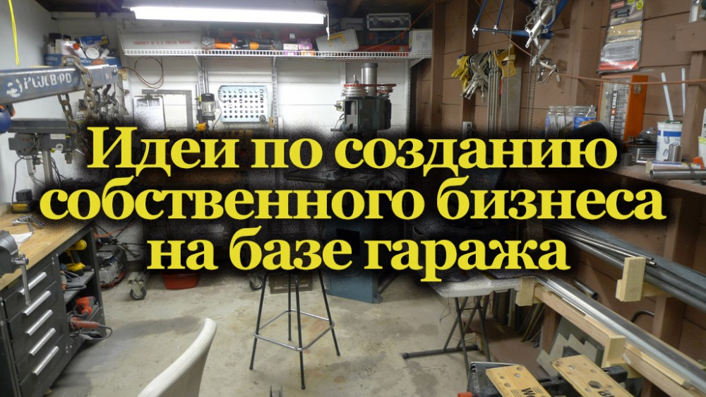 Ведение бизнеса в гараже