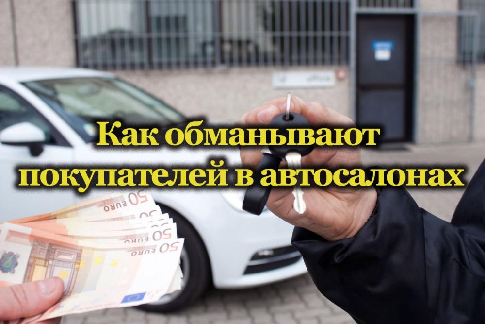 Мошенничество при покупке машины