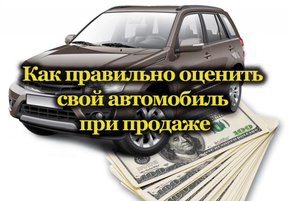 Оценка автомобиля при продаже