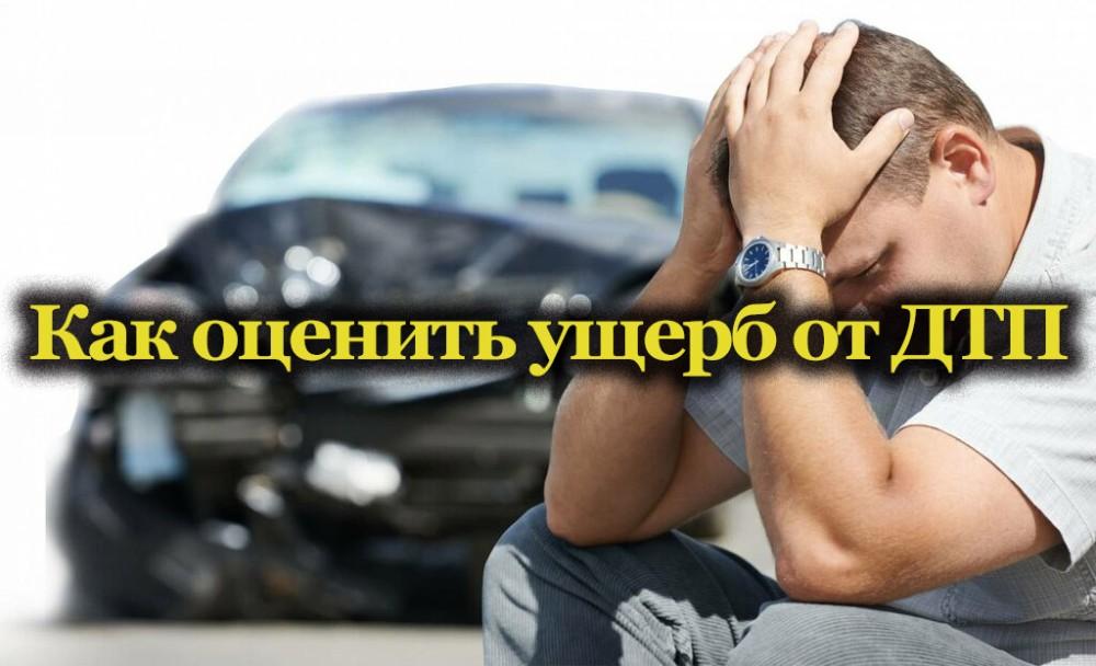 Оценка повреждений машины после ДТП