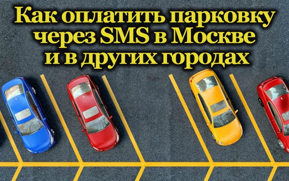 Оплата парковки через SMS