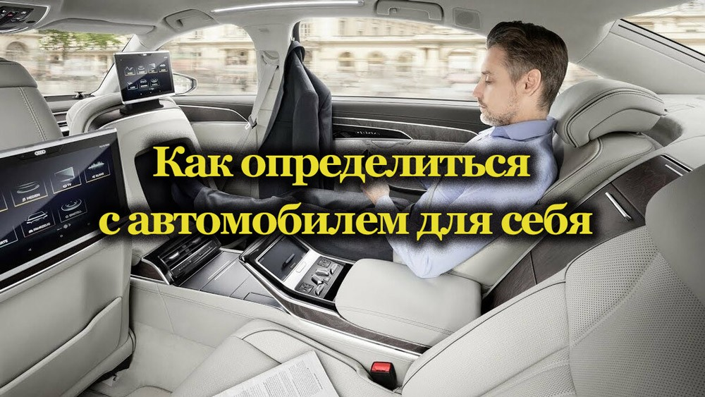 Выбор автомобиля для себя