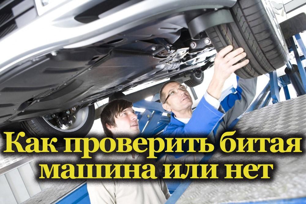 Проверка авто экспертом