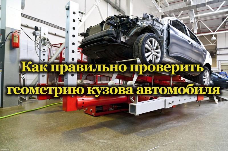 Проверка геометрии кузова транспортного средства