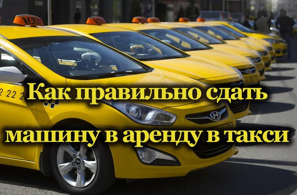 Аренда автомобиля для такси