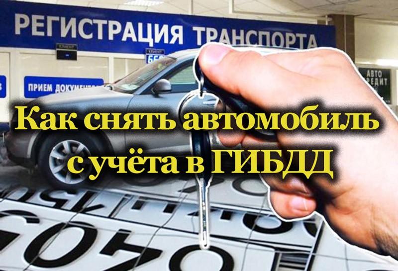 Регистрация и снятие автомобиля с учёта