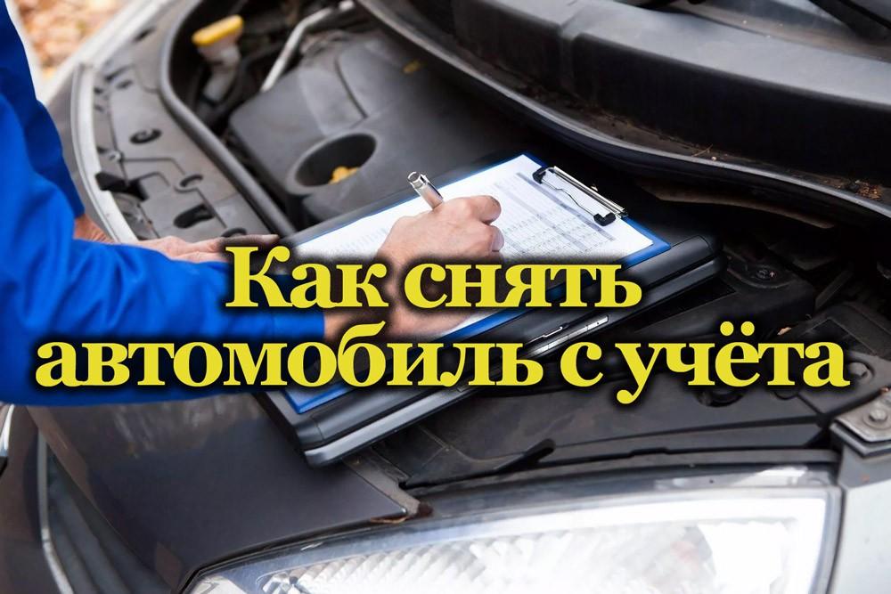 Особенности снятия авто с учёта