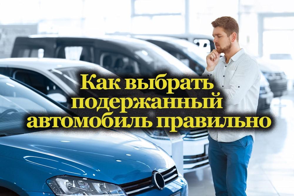 Правила выбора б/у автомобиля