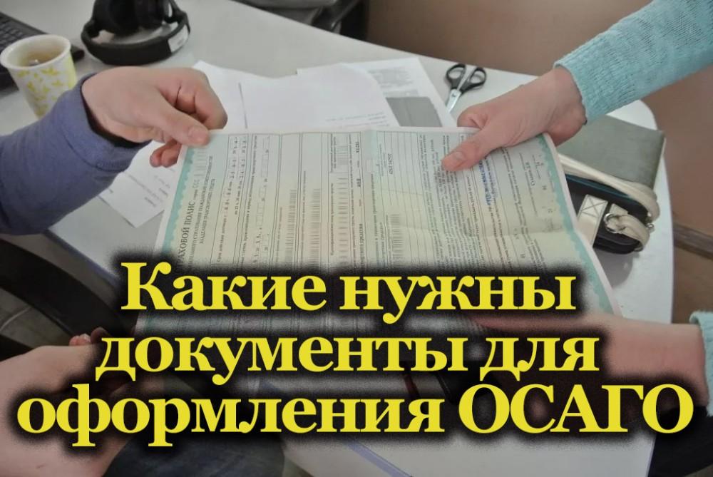 Документы для оформления страхования