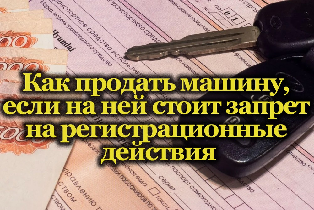 Продажа авто с запретом на регистрационные действия