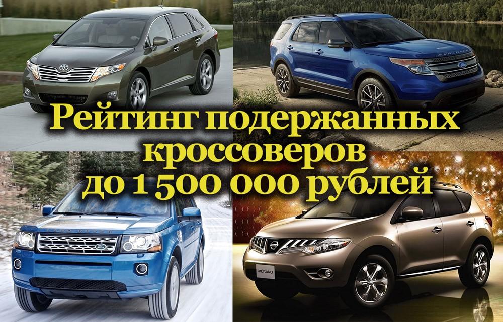 Подержанные кроссоверы до 1,5 млн рублей