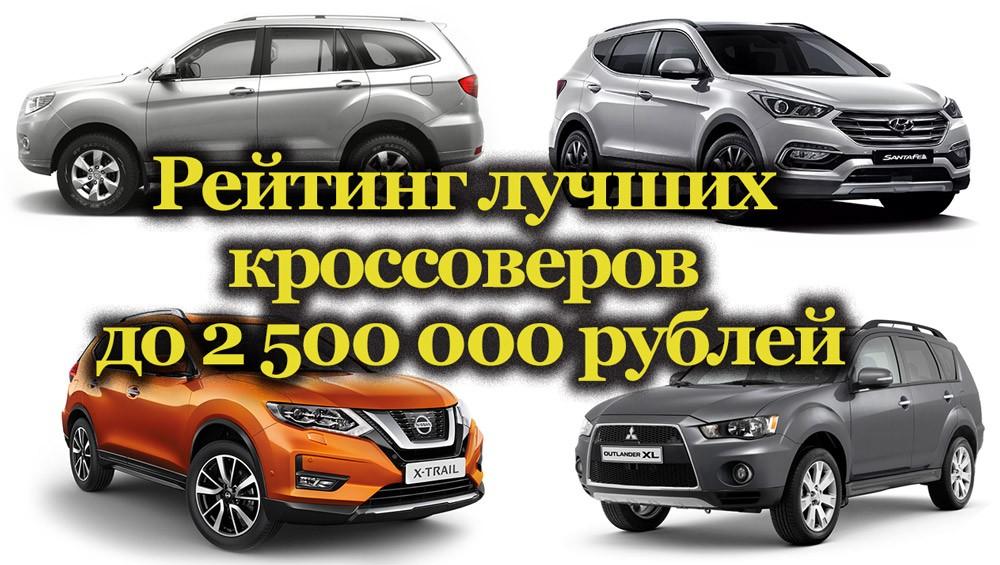 Лучшие кроссоверы до 2,5 млн рублей