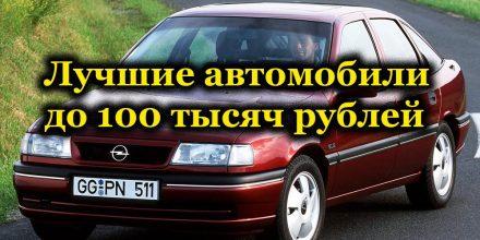 Лучшие автомобили до 100к рублей