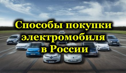 Лучшие электромобили
