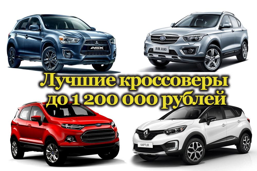 Кроссоверы до 1,2 млн рублей
