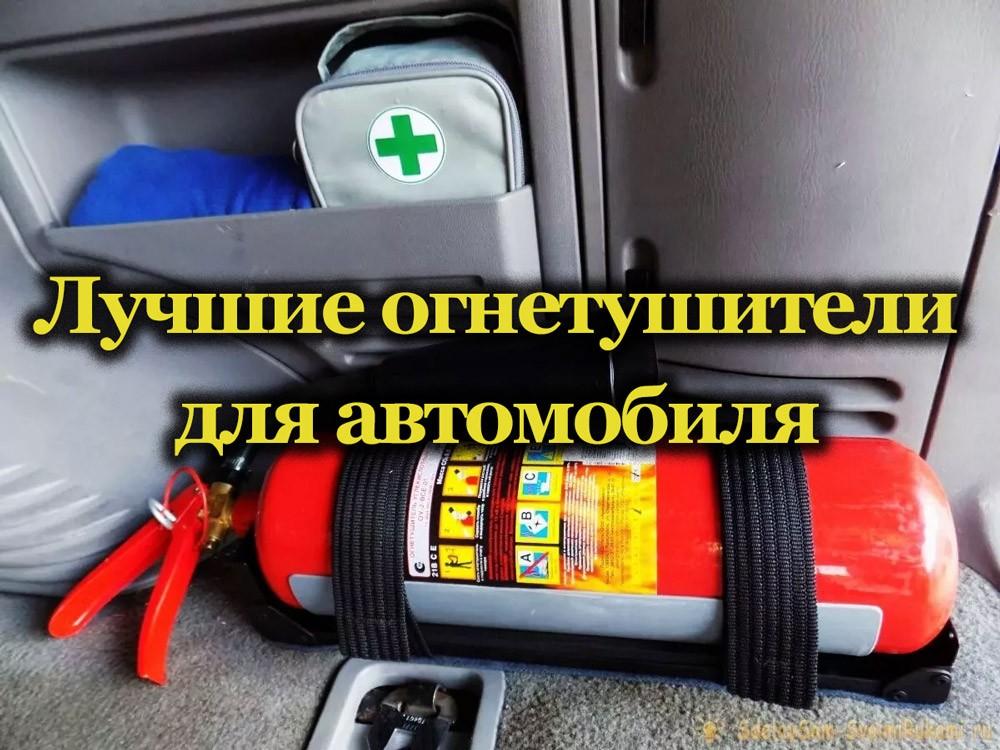Выбор огнетушителя для машины